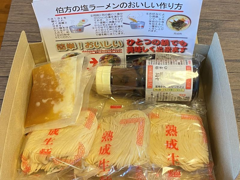 画像1: ラーメン3食と塩だれ160mlセット