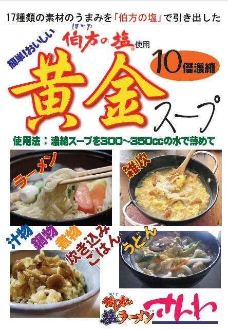 画像2: 黄金スープ(6袋入り)